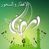 App Icon: Ramadan Times 2.0.0